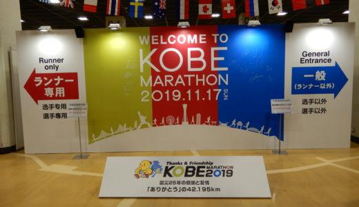 神戸マラソン2019の応援ポイントや穴場は?芸能人ゲストも調査