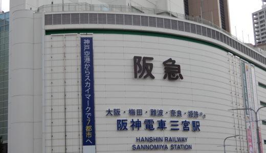 神戸阪急2020初売り|福袋の中身ネタバレや並ぶ時間まとめ!混雑回避も