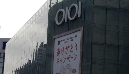 神戸マルイ2020初売り|福袋の中身ネタバレや並ぶ時間まとめ!混雑回避も